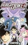 HUNGRY JOKER 2 (ジャンプコミックス)