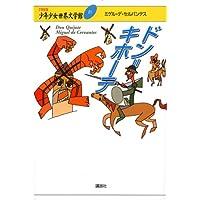 ドン=キホーテ (21世紀版・少年少女世界文学館 第21巻)