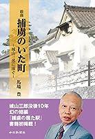 戯曲 捕虜のいた町-城山三郎に捧ぐ-