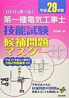 ひとりで学べる!第一種電気工事士技能試験候補問題マスタ 平成29年版