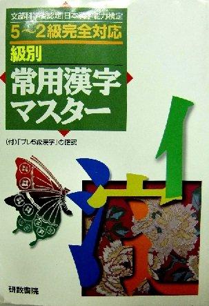 漢字検定5~2級完全対応 級別常用漢字マスター