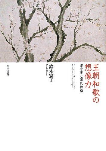 王朝和歌の想像力―古今集と源氏物語