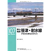 富山地鉄笹津・射水線―デ5000系ものがたり (RM LIBRARY 107)