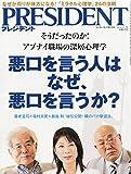 PRESIDENT (プレジデント) 2014年 11/3号