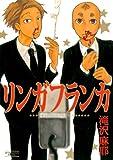リンガフランカ (アフタヌーンコミックス)