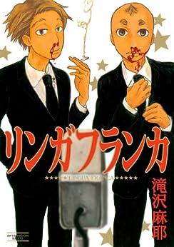 [滝沢麻耶]のリンガフランカ (アフタヌーンコミックス)