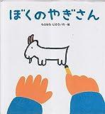 ぼくの やぎさん (たんぽぽシリーズ)