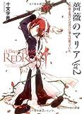 薔薇のマリア〈Ver2〉この歌よ届けとばかりに僕らは歌っていた (角川スニーカー文庫)