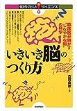 """いきいき脳のつくり方 -臨床医が明かす""""しなやかな脳""""の科学- 知りたい!サイエンス"""