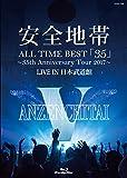 【メーカー特典あり】ALL TIME BEST「35」〜35th Anniversary Tour 2017〜LIVE IN 日本武道館<Blu-ray>(特典ポストカード付き)