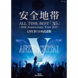 ALL TIME BEST「35」~35th Anniversary Tour 2017~LIVE IN 日本武道館<Blu-ray>