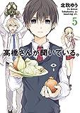 高橋さんが聞いている。(5) (ガンガンコミックスJOKER)