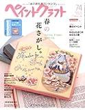 ペイントクラフト NO.74 (Heart Warming Life Series)