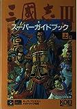 三国志3スーパーガイドブック〈上巻〉 (スーパー攻略シリーズ)