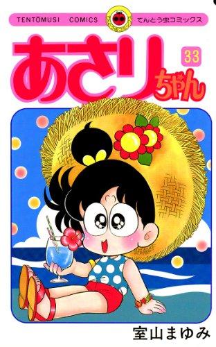 あさりちゃん(33) (てんとう虫コミックス)