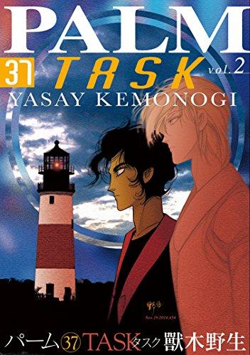 パーム (37) TASK II (ウィングス・コミックス)の詳細を見る