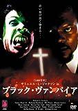 サミュエル・L・ジャクソン in ブラック・ヴァンパイア[DVD]