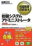 情報処理教科書 初級システムアドミニストレータ 2008年度版