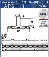 アルミペッカーサポート 棚柱 【 ロイヤル 】ステンカラーAPS-11-3000サイズ3000mm【出11+6.5】シングルタイプ