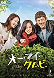 [DVD]オー・マイ・クムビDVD-BOX2