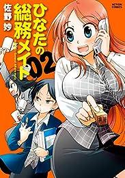 ひなたの総務メイト : 2 (アクションコミックス)