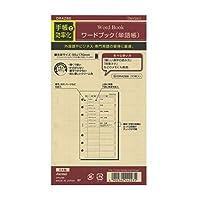 バイブルサイズ ワードブック(単語帳) DR4286