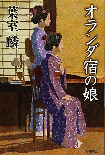 オランダ宿の娘 (ハヤカワ文庫JA)の詳細を見る