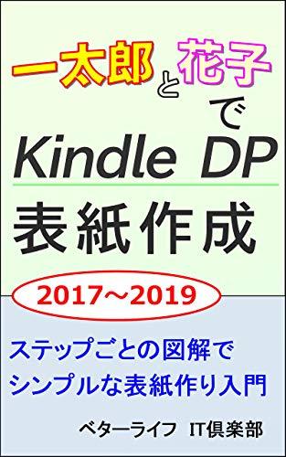 一太郎と花子で KindleDP表紙作成 2017~2019