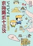 てくてく東海道五十三次 (てくてく旅シリーズ) 画像
