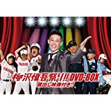 柳沢慎吾祭り!! DVD-BOX 蔵出し映像付き!!