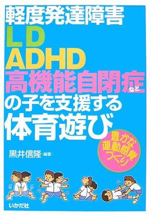 軽度発達障害(LD・ADHD・高機能自閉症など)の子を支援する体育遊び―豊かな運動感覚づくり