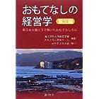 おもてなしの経営学[震災編]‐東日本大震災下で輝いたおもてなしの心‐