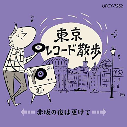 東京レコード散歩~赤坂の夜は更けて