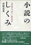 「小説のしくみ: 近代文学の「語り」と物語分析」販売ページヘ