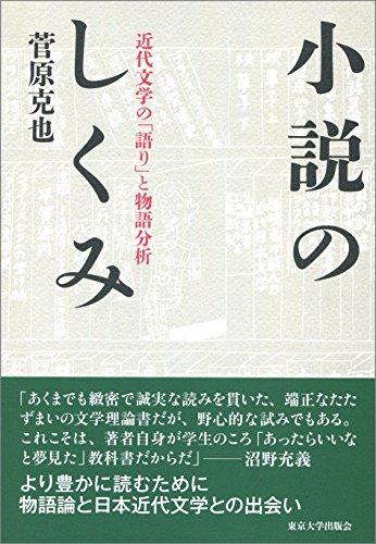 小説のしくみ: 近代文学の「語り」と物語分析 / 菅原 克也