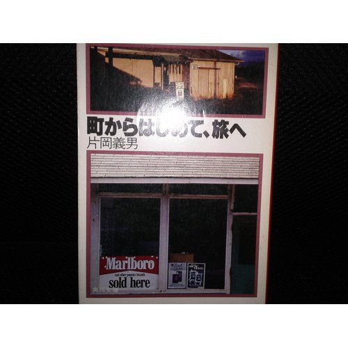 町からはじめて、旅へ (角川文庫 緑 371-19)の詳細を見る
