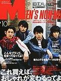 MEN'S NON・NO (メンズ ノンノ) 2010年 10月号 [雑誌]