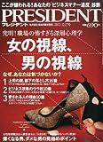 PRESIDENT (プレジデント) 2012年 12/17号 [雑誌]