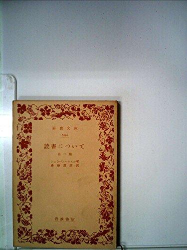 読書について―他二篇 (1960年) (岩波文庫)の詳細を見る