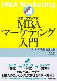 ステップアップ式MBAマーケティング入門の書影