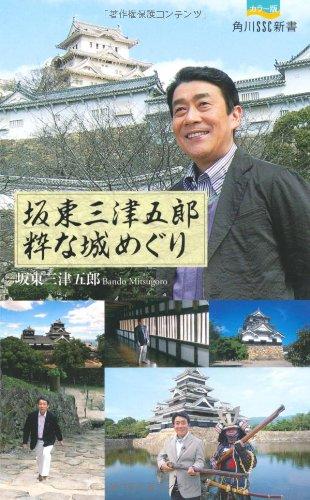 坂東三津五郎、膵臓癌で死去