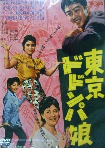 東京ドドンパ娘 NYK-809-ON [DVD]