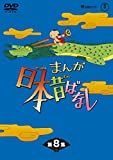 まんが日本昔ばなし BOX第8集 5枚組 [DVD]