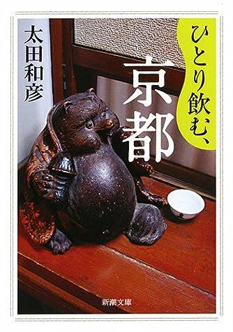 ひとり飲む、京都 (新潮文庫)