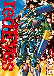 redEyes(24) (月刊少年マガジンコミックス)