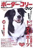 ボーダー・コリー・ファン—ドッグスポーツの楽しさをたくさんの日本人に教えてく (SEIBUNDO Mook)