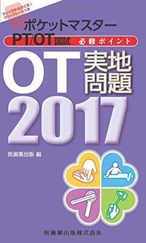 ポケットマスター PT/OT国試 必修ポイント  OT実地問題 2017の詳細を見る