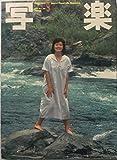 写楽 1981年9月号
