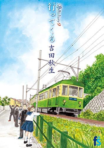 [画像:海街diary 9 行ってくる (flowers コミックス)]