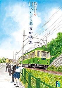 海街diary 9巻 表紙画像